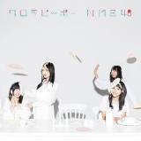 NMB48の17thシングル「ワロタピーポー」通常盤Type-B