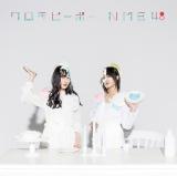 NMB48の17thシングル「ワロタピーポー」劇場盤