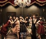 HKT48の1stアルバム『092』TYPE-D