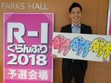 『R-1ぐらんぷり2018』2回戦進出を決めた、坂元龍斗アナウンサー(C)関西テレビ