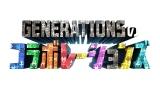 8日放送の『GENERATIONSのコラボレーションズ』(C)日本テレビ