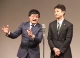 『千葉 40歳のW成人式』で漫才を披露した(左から)山里亮太・熊谷俊人千葉市長 (C)ORICON NewS inc.