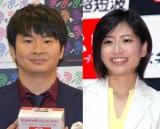 (左から)オードリー・若林正恭、南沢奈央 (C)ORICON NewS inc.
