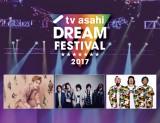 『テレビ朝日ドリームフェスティバル 2017』CSテレ朝チャンネル1で1月28日放送