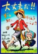 尾田栄一郎氏の描き下ろしイラスト=ONE PIECE 熊本復興プロジェクト (C)尾田栄一郎/集英社