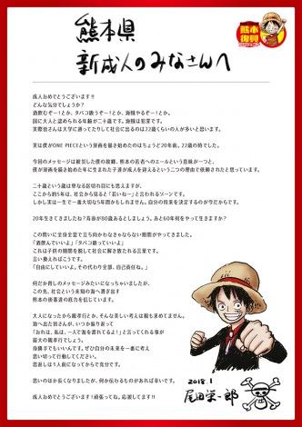 尾田栄一郎氏から新成人へのメッセージ=ONE PIECE 熊本復興プロジェクト (C)尾田栄一郎/集英社