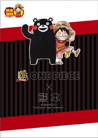 ONE PIECE 熊本復興プロジェクト (C)尾田栄一郎/集英社(C)2010年熊本県くまモン