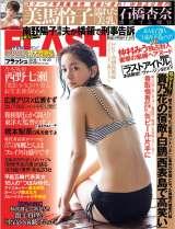 5日発売『FLASH』表紙