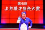 『第3回上方漫才協会大賞』特別賞を受賞したゆりやんレトリィバァ