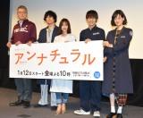 (左から)松重豊、井浦新、石原さとみ、窪田正孝、市川実日子 (C)ORICON NewS inc.