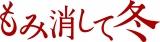 日本テレビ土曜ドラマ『もみ消して冬 〜わが家の問題なかったことに〜』の番組ロゴ (C)日本テレビ