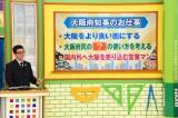 カンテレ『NMBとまなぶくん』〜大阪府知事に聞く!未来のまちづくりSP〜、1月12日深夜放送。授業風景(C)カンテレ