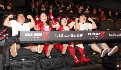 4DX体験をしたおかずクラブら=映画『劇場版マジンガーZ/INFINITY』の4DXプレミアイベント (C)ORICON NewS inc.