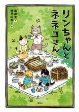 森山京さんの最新作『リンちゃんとネネコさん』(講談社)