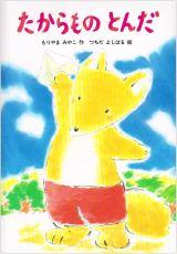 森山京さんの代表作『きつねの子』シリーズ「たからものとんだ」(あかね書房)