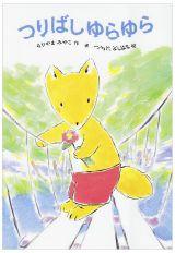 森山京さんの代表作『きつねの子』シリーズ「つりばしゆらゆら」(あかね書房)