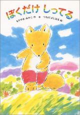 森山京さんの代表作『きつねの子』シリーズ「ぼくだけしってる」(あかね書房)