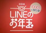 木村拓哉が『LINEのお年玉 CM発表会』に参加 (C)ORICON NewS inc.