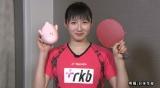RKB毎日放送のイメージキャラクターに就任した女子卓球・早田ひな選手。右手に持っているのはRKBのキャラクター「ももピッ!」(C)RKB