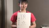 RKB毎日放送のイメージキャラクターに就任した女子卓球・早田ひな選手。2018年の目標は「頂点」(C)RKB