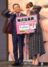 プリントシール機『winc2』コラボ発表会に出席した(左から)梅沢富美男、藤田ニコル (C)ORICON NewS inc.