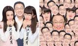 梅沢富美男とコラボしたプリントシール機『winc2』