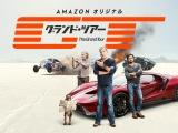 Amazonプライム・ビデオのストリーミング視聴数が世界中で最も高かったのは12月30日。その日一番視聴された番組シリーズの一つ『グランド・ツアー シーズン2』(C)Amazon Studios