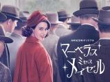 『マーベラス・ミセス・メイゼル』は『第75回ゴールデングローブ賞』ミュージカル/コメディー部門・作品賞を受賞(C)Amazon Studios