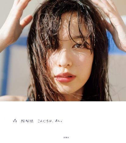 """サムネイル """"今なりたい顔No.1""""の人気モデル、森絵梨佳の初写真集『こんにちは、私。』(宝島社)"""