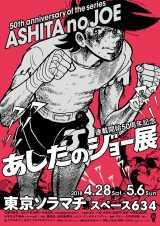 4月28日から東京ソラマチで『あしたのジョー展』を開催(C)高森朝雄・ちばてつや/講談社