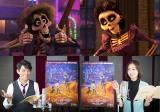 ディズニー/ピクサーの長編アニメーション最新作『リメンバー・ミー』(3月16日公開)の日本語吹替版に藤木直人と松雪泰子が出演(C)2018 Disney/Pixar. All Rights Reserved.