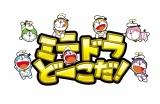 """1月12日の放送回より、新コーナー「ミニドラどーこだ!」がスタート。隠れている7体の""""ミニドラ""""たちを7秒以内に探すゲーム(C)藤子プロ・小学館・テレビ朝日・シンエイ・ADK"""