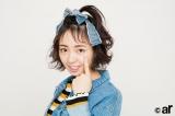 『ar』2月号に登場した欅坂46・今泉佑唯