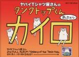 渋谷と大阪で配布中の「ヤバイTシャツ屋さんのタンクトップくんカイロ」