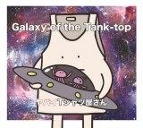 ヤバイTシャツ屋さんの2ndフルアルバム『Galaxy of the Tank-top』(初回盤)