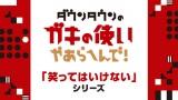 総合ランキング2位は「ダウンタウンのガキの使いやあらへんで!! 絶対に笑ってはいけない」シリーズ (C)NTV