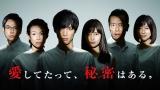 総合ランキング3位は『愛してたって、秘密はある。』(C)NTV