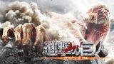 『2017年Hulu年間視聴者数ランキング』邦画ランキングトップは『進劇の巨人ATTACK ON TITAN』(C)2015 映画「進撃の巨人」製作委員会 (C)諫山創/講談社
