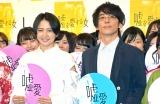 映画『嘘を愛する女』の試写会イベントに登壇した(左から)長澤まさみ、高橋一生 (C)ORICON NewS inc.