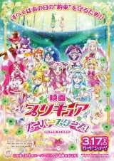 3世代のプリキュアが大集合したポスタービジュアル(C)2018 映画プリキュアスーパースターズ!製作委員会