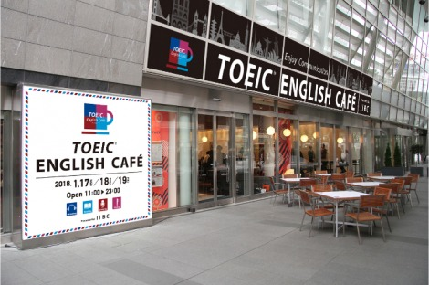 IIBCが主催する期間限定カフェ「TOEIC ENGLISH CAFE presened by IIBC」