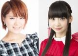 『ホリNS木曜祭』に出演する山内鈴蘭(左)と荻野由佳