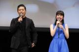 上映後のアフタートークに駆けつけた松本利夫(EXILE)、となりは共演した井頭愛海(C)カンテレ