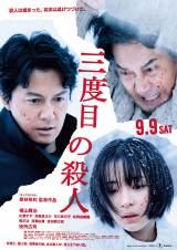 日本アカデミー賞で最多10部門を受賞した映画『三度目の殺人』 (C)2017フジテレビジョン アミューズ ギャガ