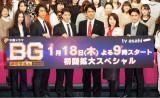 木村拓哉、主演ドラマ『BG』で年始の誓い「約束は守る」