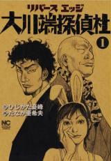 漫画原作者・狩撫麻礼さん死去 『リバースエッジ 大川端探偵社』など