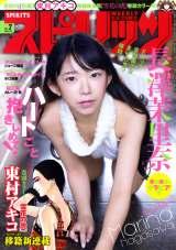 『週刊ビッグコミックスピリッツ』7号表紙