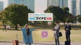 「結婚のために」編で「祝」と書かれたたれ幕を掲げる宮崎あおい=『マイナビ転職』新CMカット画像