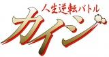 実写バラエティ番組『人生逆転バトル カイジ』の出場者12人が決定 (C)TBS
