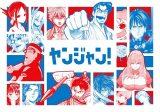 『週刊ヤングジャンプ』の初となるスマートフォン&タブレット端末向け公式漫画アプリ「ヤンジャン!」が今春に配信(C)SHUEISHA Inc. All rights reserved